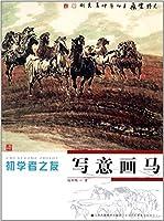 写意画馬 馬の書き方 初心者の友 中国画技法 中国絵画/写意画马 初学者之友
