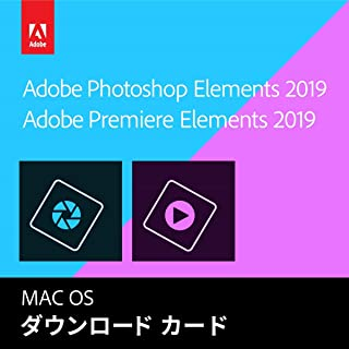 Adobe Photoshop Elements 2019 & Adobe Premiere Elements 2019|Mac対応|カード版(Amazon.co.jp限定)