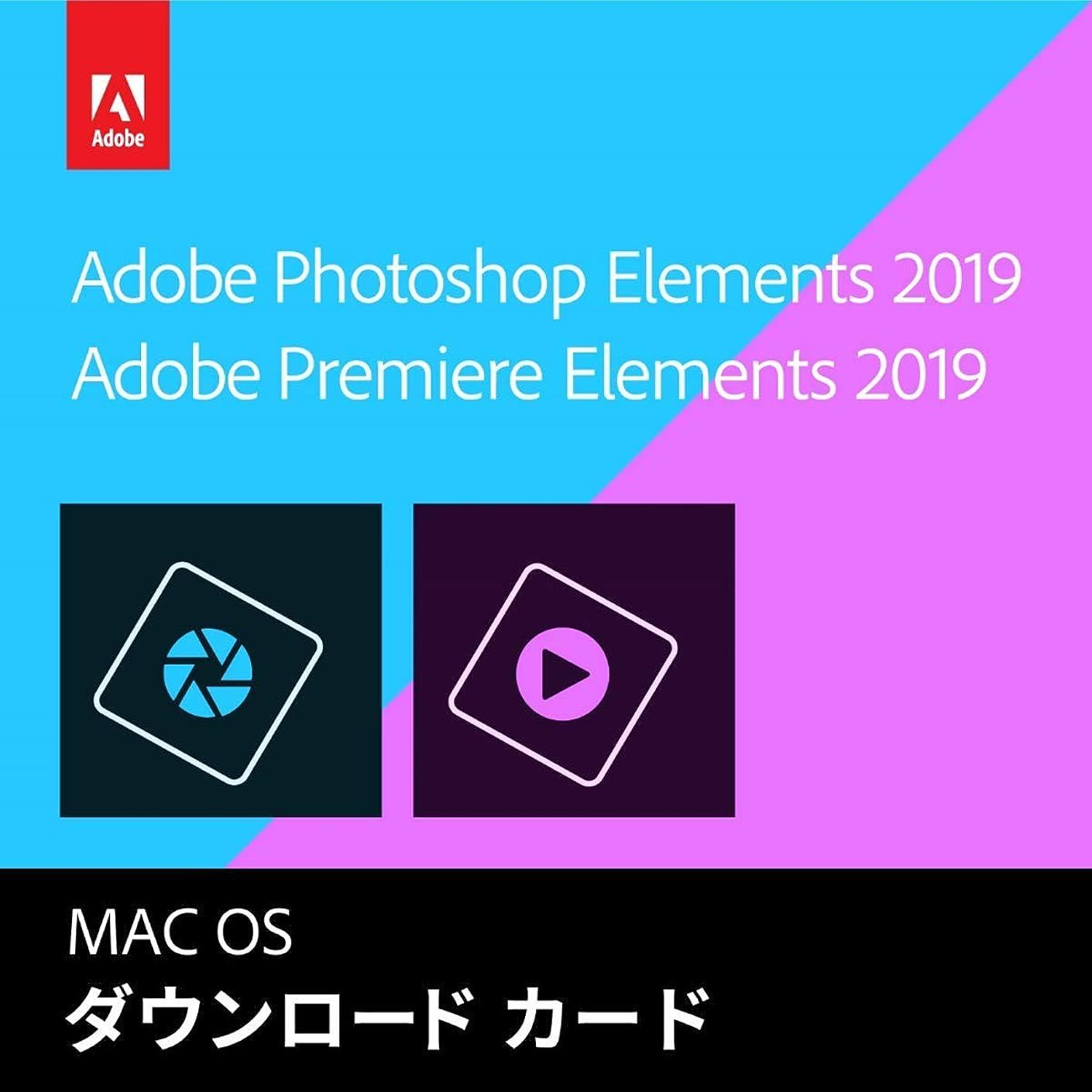 先見の明マーキー広いAdobe Photoshop Elements 2019 & Adobe Premiere Elements 2019|Mac対応|カード版(Amazon.co.jp限定)