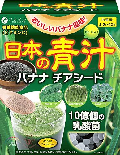 ファイン 日本の青汁 バナナ チアシード 40包 乳酸菌10億個 ビタミンC 国産 大麦若葉 ケール ゴーヤ 配合