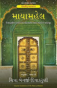 THE PALACE OF ILLUSIONS  Gujarati