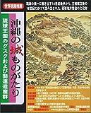 沖縄の城ものがたり—世界遺産推薦