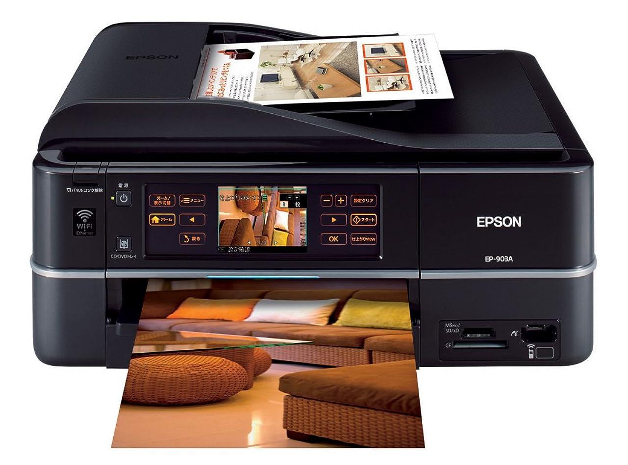 市長マットレスパンフレットEPSON Colorio インクジェット複合機 EP-903A 有線?無線LAN標準搭載 カンタンLEDナビ搭載 前面二段給紙カセット 自動両面印刷標準 6色染料インク