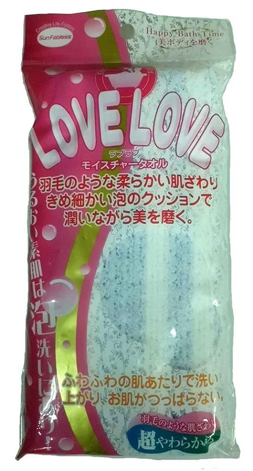 所得電化する宿るサンファブレス LOVE LOVE モイスチャーボディタオル(ブルー)