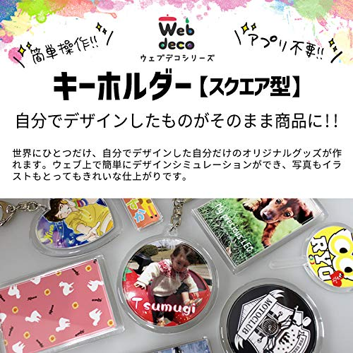 Webdecoキーホルダー【スクエア型】自分で作ったオリジナルデザインが商品に名入れオーダーメイド