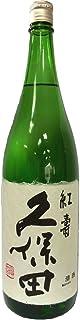 久保田 紅寿 1.8L 朝日酒造
