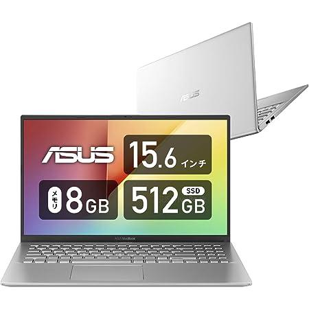 ASUSTek オフィス付きノートパソコン VivoBook 15(インテル Core i5-1035G1/8GB・SSD 512GB/15.6インチ/1920×1080/Microsoft Office H&B 2019/シルバー)【日本正規代理店品】【あんしん保証】X512JA-EJ245TS