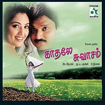Kaadhale Swasam (Original Motion Picture Soundtrack)