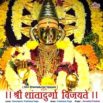 Shri Shantadurga Vijayate