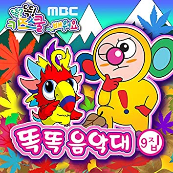Learn along with Smart Kids School on MBC <smart band>9th