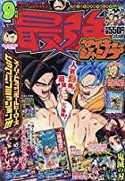 最強ジャンプ 2020年 9/5 号 : 週刊少年ジャンプ 増刊