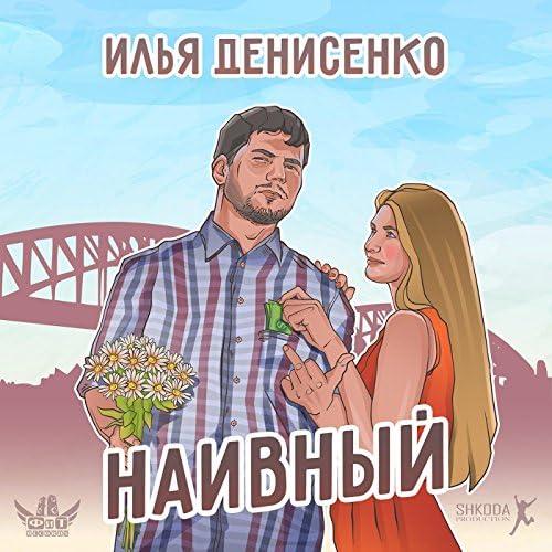 Илья Денисенко