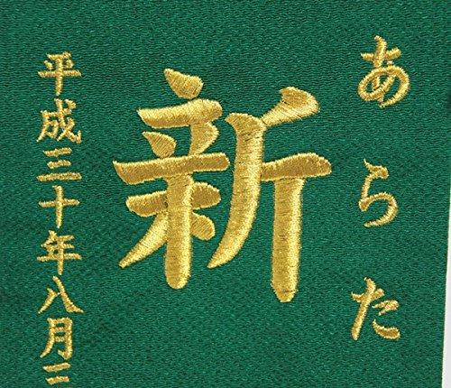 おうちょう人形『命名座敷旗金糸刺繍文字(sb-5-n4-mg)』