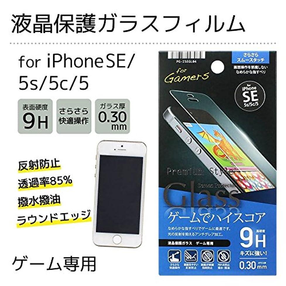 チャーミングできるバーガーPGA iPhone SE/5s/5c/5用 液晶保護ガラス ゲーム専用 アンチグレア 0.3mmPGA PG-I5EGL04