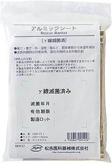 松吉医科器械 アルミックシート(滅菌済) CMD-FL1(メッキン)