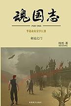 Hun Guo Zhi - Part 2 - Postern of Fate (Chinese Edition)