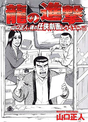 龍の進撃 (ニチブンコミックス)