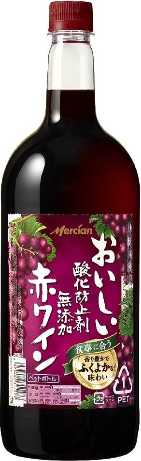 取り消す特別な衰えるメルシャン おいしい酸化防止剤無添加赤ワイン ふくよか赤 ペットボトル 1500ml