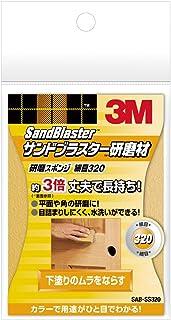 3M サンドブラスター 研磨スポンジ 細目320 SAB-SS320