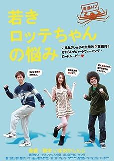 青春H2 若きロッテちゃんの悩み [DVD]