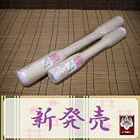 餅つき道具 うさぎ杵M・Sセット(teto259) オフィス木村it21