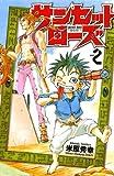 サンセットローズ 2 (少年チャンピオン・コミックス)