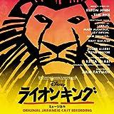 ライオンキング 劇団四季2011年新録音 CD