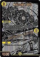 デュエルマスターズ 無双の縛り 達閃/パシフィック・スパーク DMBD15 BE8/BE10 レジェンドスーパーデッキ 蒼龍革命