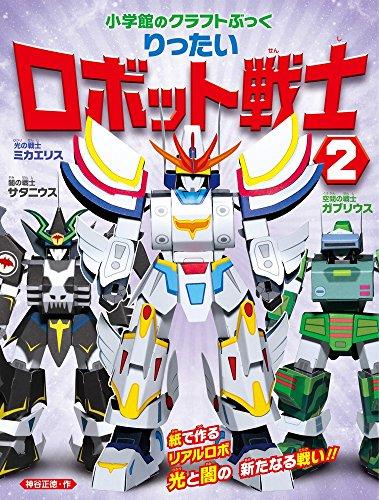 りったいロボット戦士 (2) (小学館のクラフトぶっく)