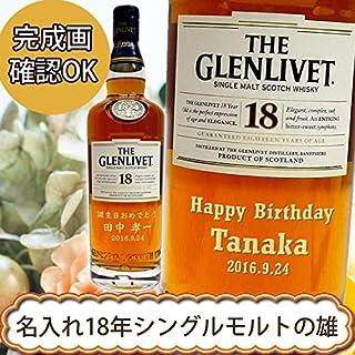 名入れウイスキー ザ・グレンリベット 18年 700ml 正規品 glnlv18