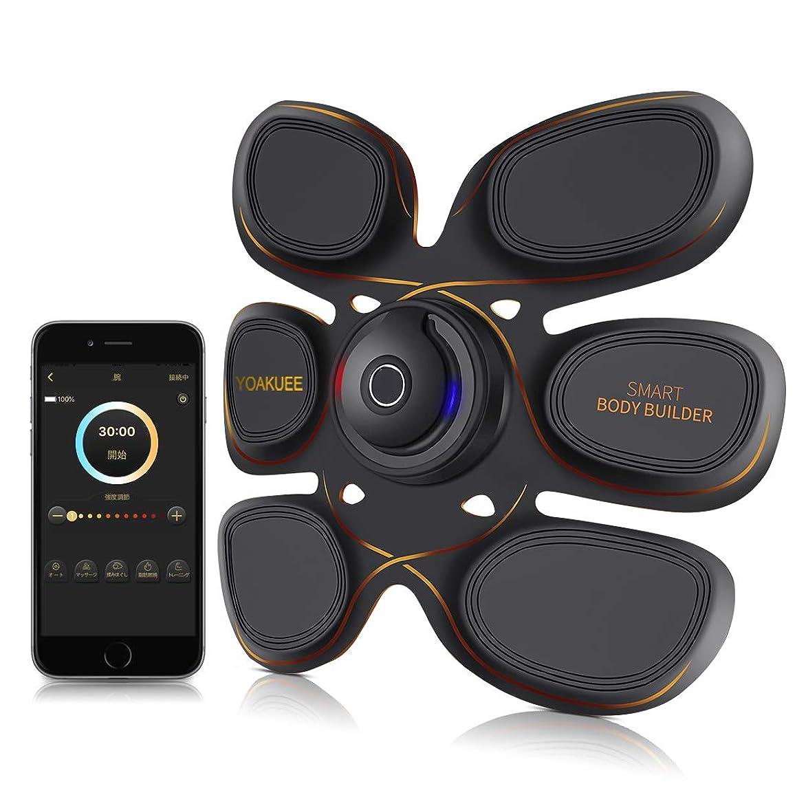 栄養ネズミ発動機Yoakuee EMS 腹筋ベルト USB充電式 アプリ連動でもっと便利に、より楽しく、携帯アプリで操作可能「5種類モード 50段階強度 」