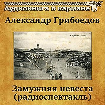 Александр Грибоедов - Замужняя невеста (радиоспектакль)