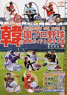 韓国プロ野球観戦ガイド&選手名鑑〈2008〉
