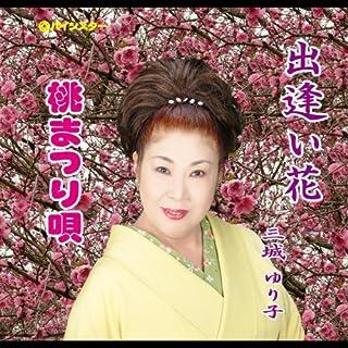 出逢い花/桃まつり唄