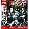 サスペンス映画 コレクション 名優が演じる甘く危険な世界 悪意の渦巻く現実に汚された正義 女囚の掟 DVD10枚組 ACC-170