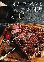 オリーブオイルで絶品!肉料理: 国際オリーブオイルコンテスト「オリーブジャパン」2016-2017 (小学館実用シリーズ LADY BIRD)