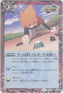 【シングルカード】やっぱ拾ったカードは弱い (BSC32-031) - バトルスピリッツ [BSC32]ドリームブースター 俺たちのキセキ