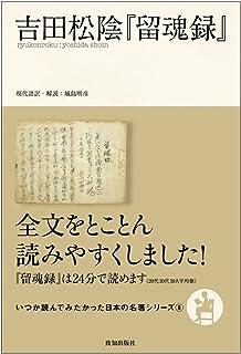 吉田松陰『留魂録』 (いつか読んでみたかった日本の名著シリーズ)