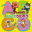 アンパンマンのマーチ カラオケ(Anpanman's march karaoke)