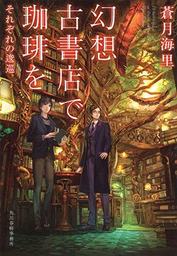 幻想古書店で珈琲を6 それぞれの逡巡 (ハルキ文庫)