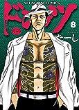ドンケツ (8) (ヤングキングコミックス)
