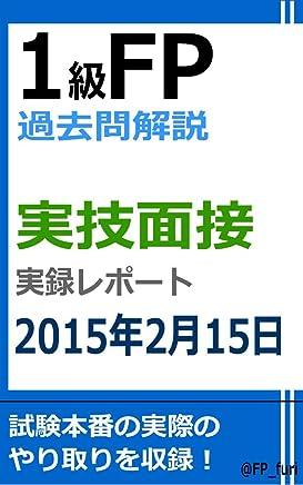 1級FP過去問解説 実技面接レポート(2015年2月15日)