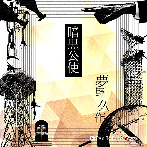 『暗黒公使』のカバーアート