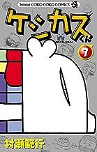 表紙: ケシカスくん(7) (てんとう虫コミックス) | 村瀬範行