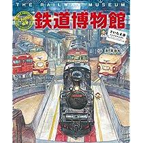 たんけん絵本 鉄道博物館[さいたま市]: 列車・新幹線・鉄道の歴史 パノラマページつき!