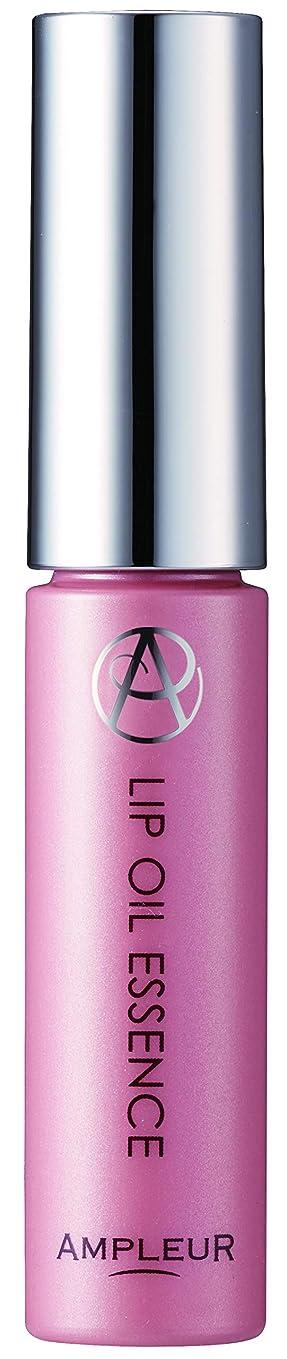 潤滑する咳環境に優しいAMPLEUR(アンプルール) アンプルール リップオイルエッセンス 6g