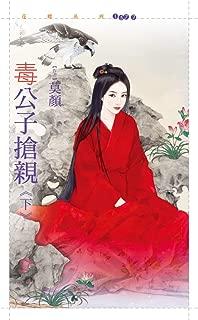 花蝶1577 - 毒公子搶親《下》 (Traditional Chinese Edition)