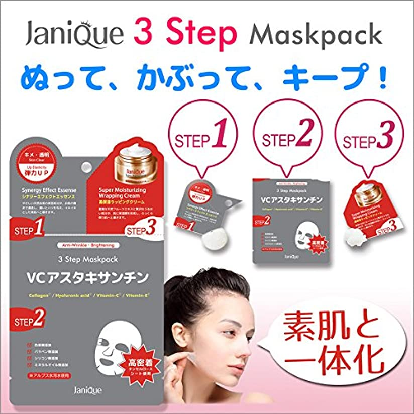 加速度バトル炭素Janique(ジャニーク)3ステップマスクパック?VCアスタキサンチン(全3種