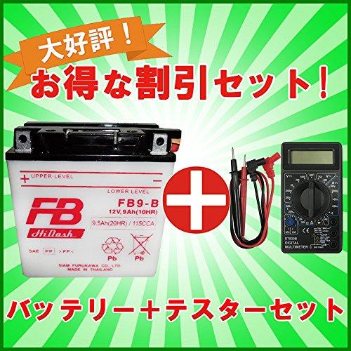 デジタルテスター付 古河電池(FB) フルカワバッテリー FB9-B 開放型バッテリー 互換 YUASA ユアサ YB9-B VESPA PIAGGIO スペイシー JF02 VTZ250 MC15 GB250クラブマン MC10(89/12 まで) CD