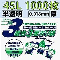 3層ポリ袋 ごみ袋 45L 半透明 厚み0.018mm 1,000枚入り【Bedwin Mart】